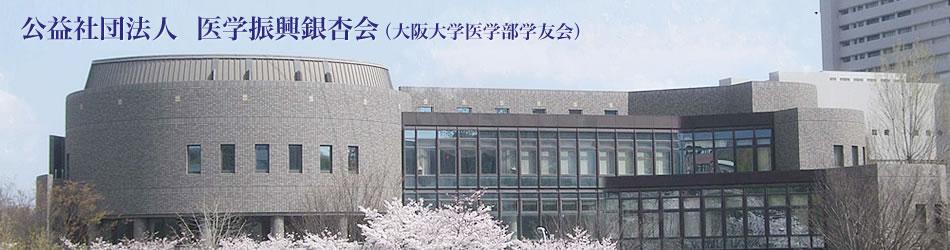 公益社団法人 医学振興銀杏会のご紹介